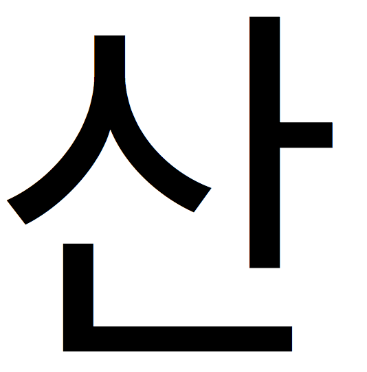 The Korean character 'san'