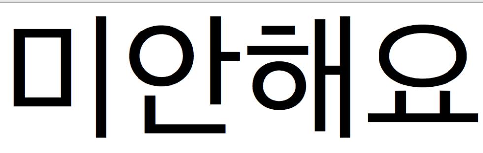 """Hangul for """"I'm sorry""""."""